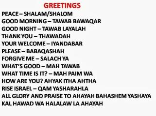 Hebrew Greetings