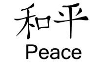 Chinese Peace Symbols