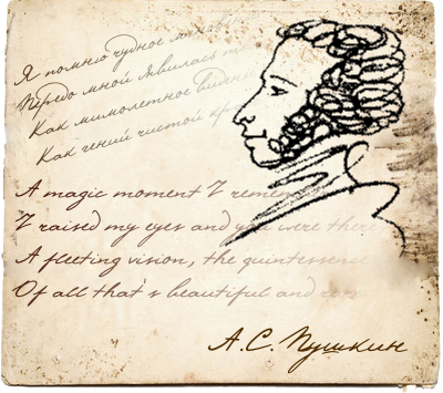 Alexander Pushkin Signature